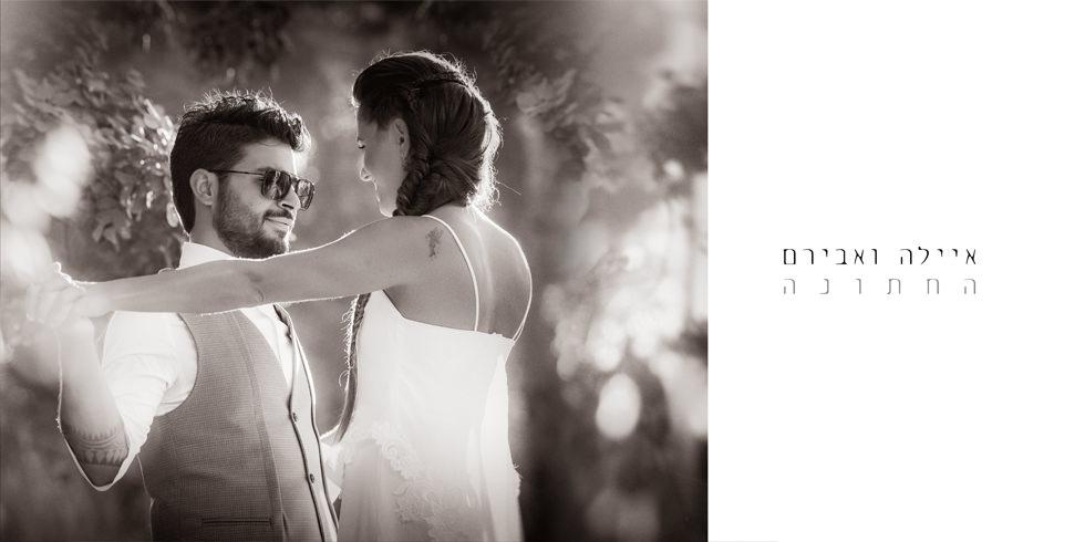 איילה ואבירם - אלבום החתונה - עמוד 01
