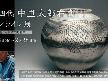 十四代中里太郎右衛門 オンライン展