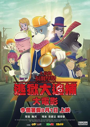 SH Movie Poster_v3.jpg