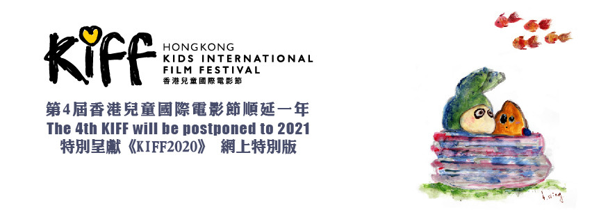 KIFF 2020 Online Festival