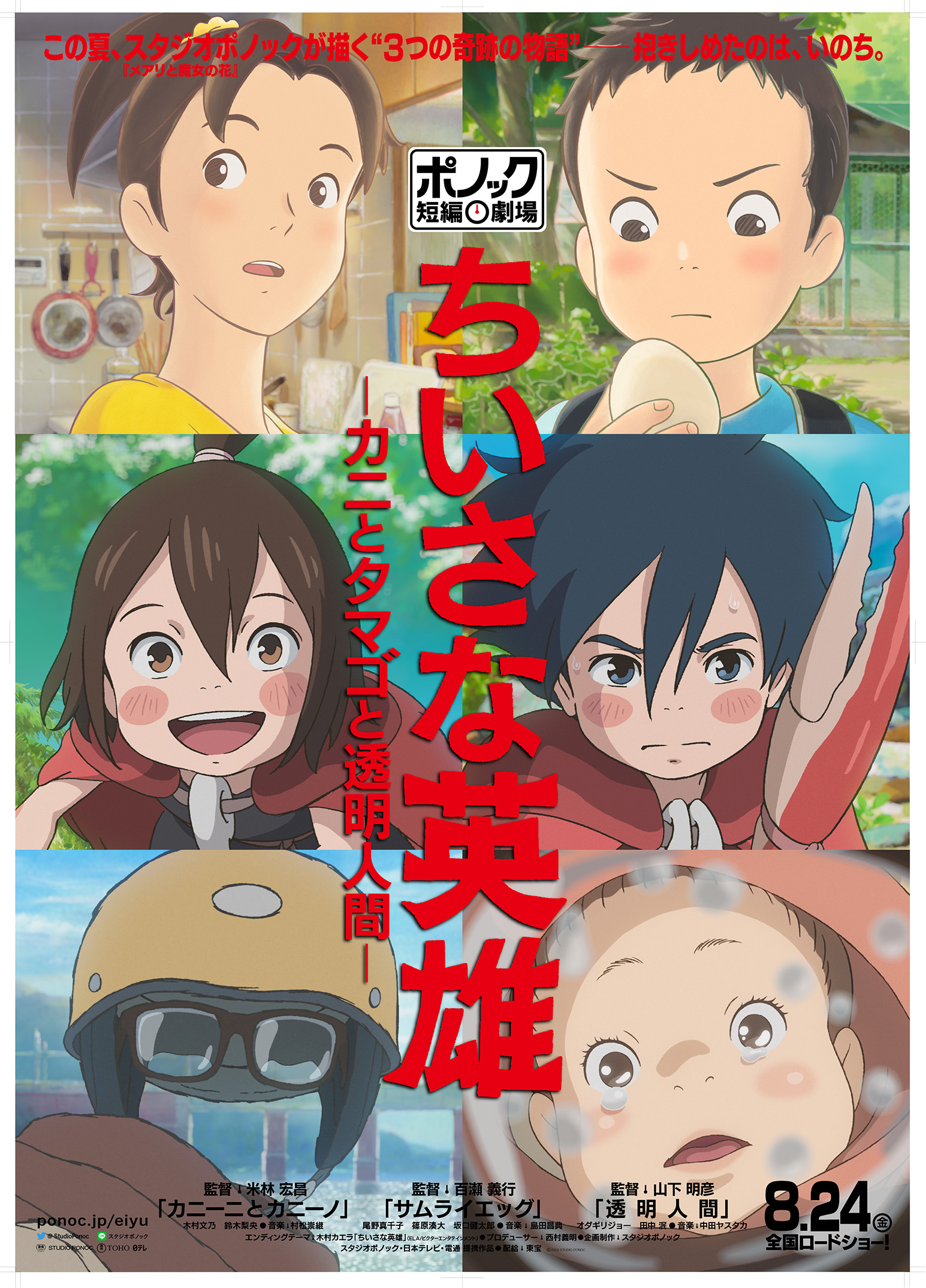 Modest Heroes: Ponoc Short Films The