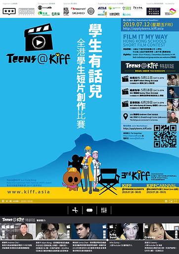 teens_kiff-poster_update0510.jpg
