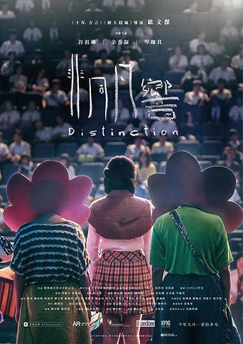 Distinction Teaser Poster.jpg