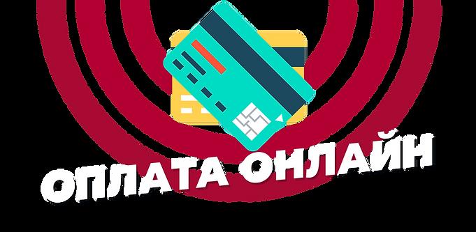 оплата онлайн.png