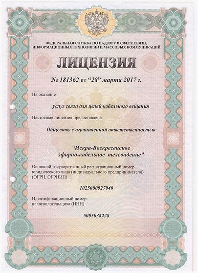 Лицензия на оказание услуг связи (1).jpg