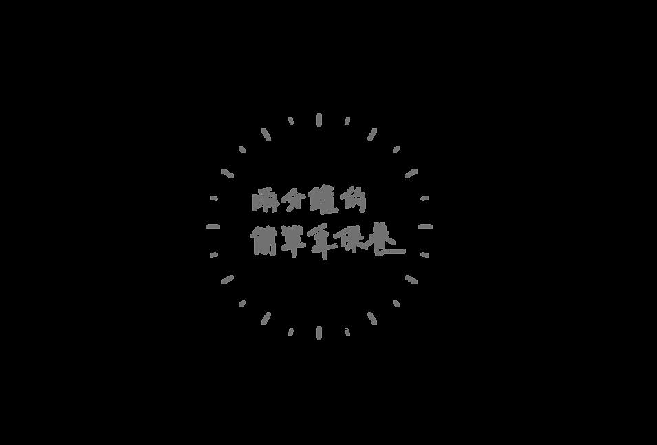 191108_研質選_網頁_O.ai-2-12.png