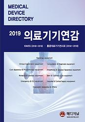 연감 2019.bmp