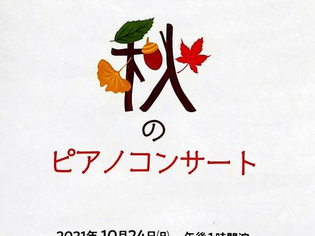 スズキ・メソード 秋のピアノコンサート 2021
