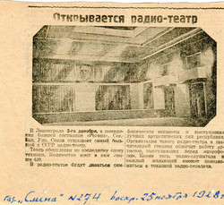 First Radio-theater2