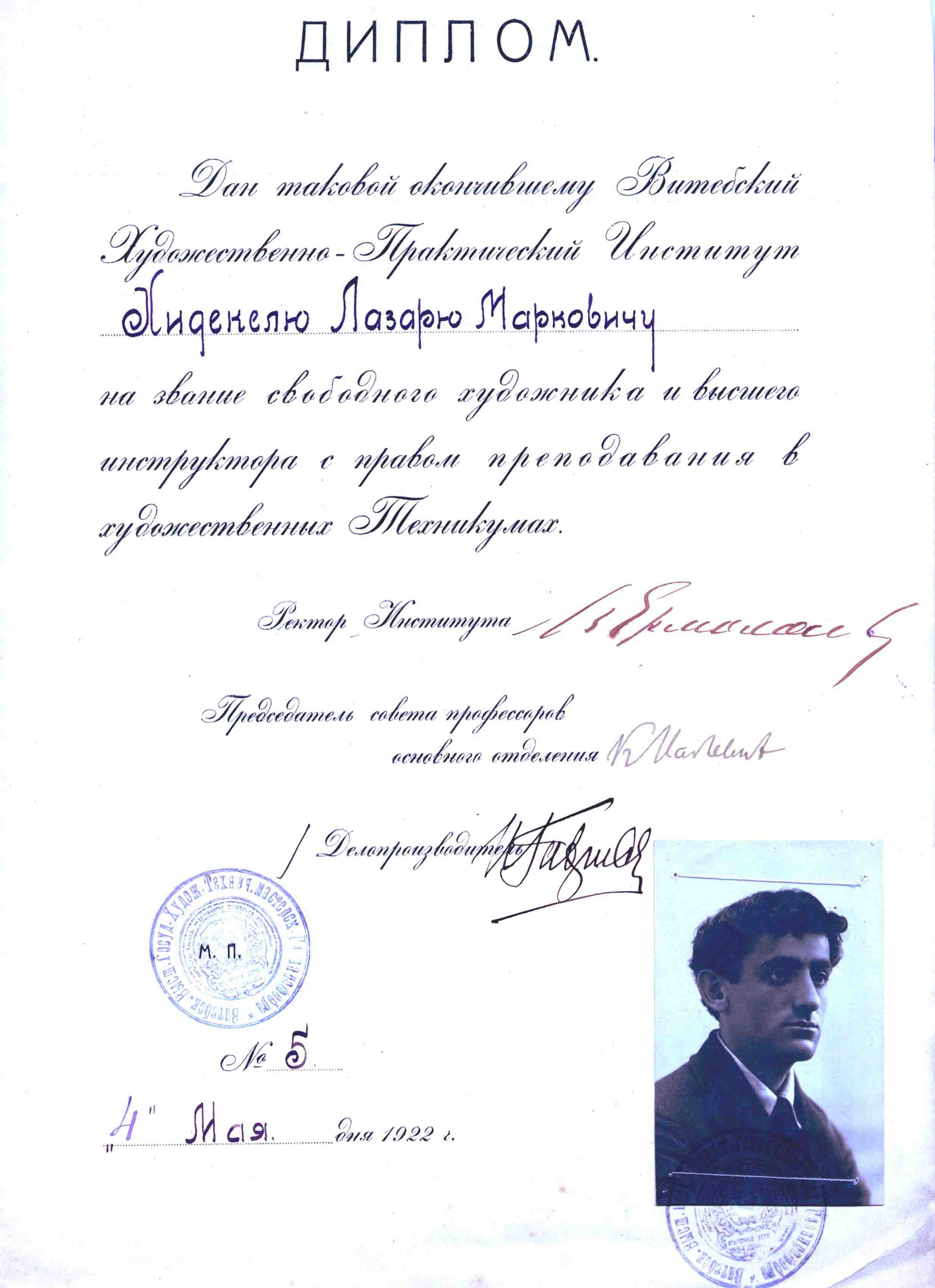 diploma with photo