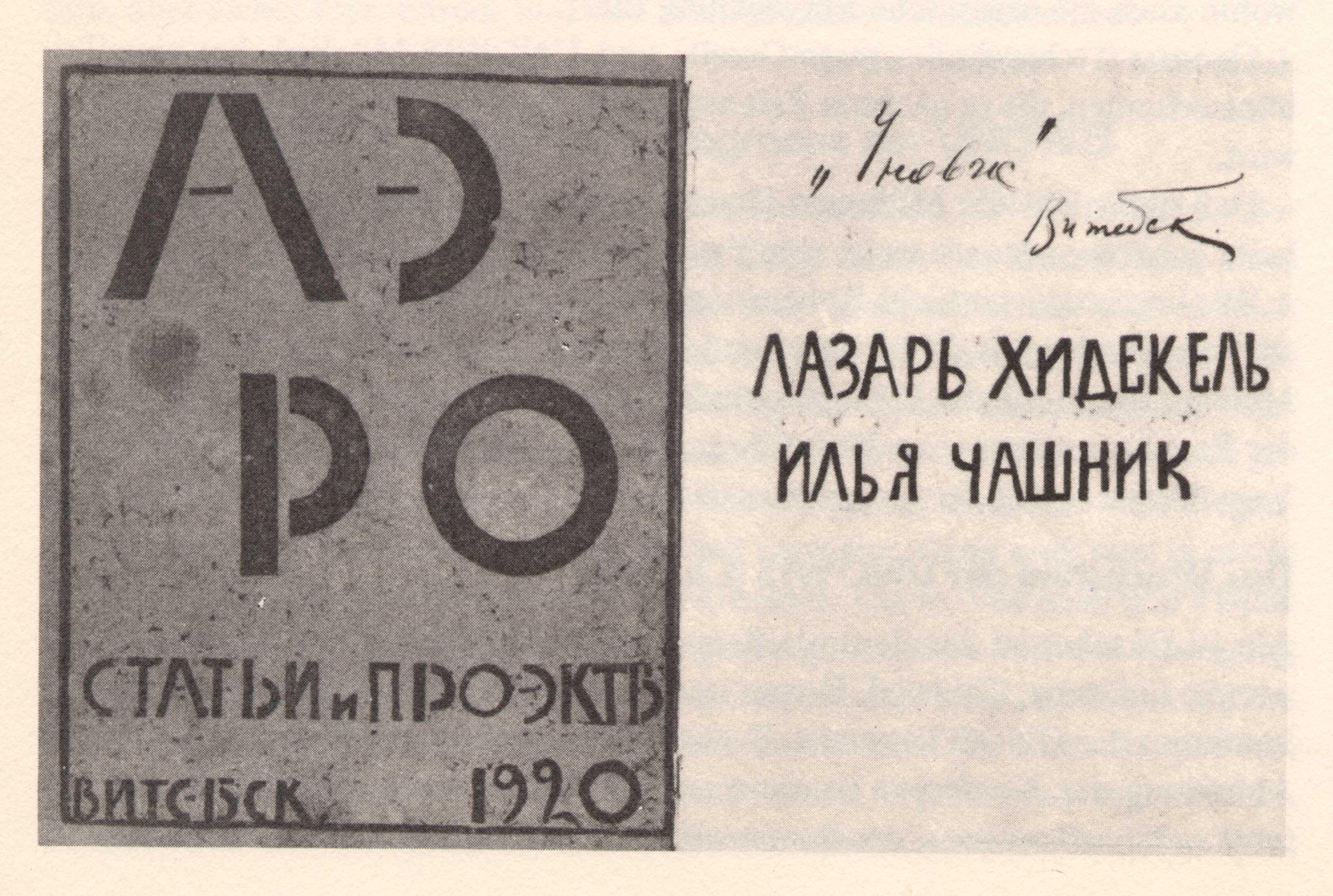 AERO 1920 cover