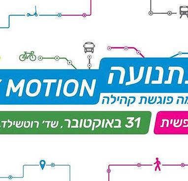 עיר בתנועה בתל אביב