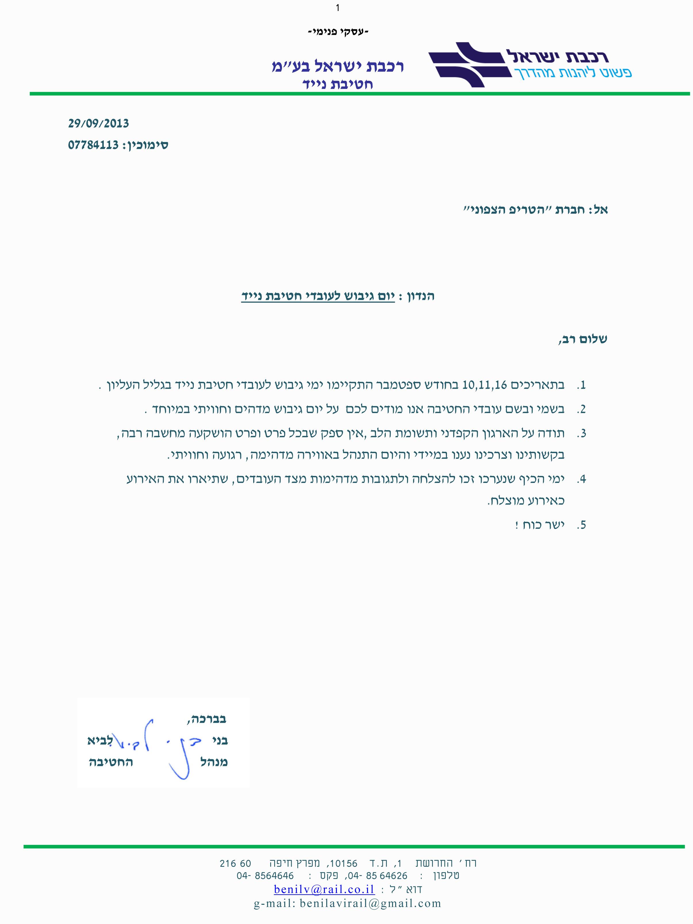 מכתב הערכה - רכבת ישראל