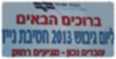 יום כיף בצפון לרכבת ישראל