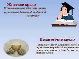 Кривченко О.В.-вч.початкових класів