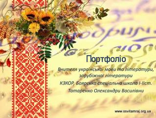Татаренко О.В.-вч.зарубіжної літератури