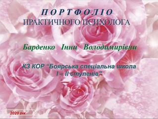 Барденко І.В.-психолог