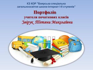 Портфоліо учителя початкових класів Звірук Тетяни Миколаївни