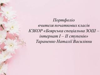 Портфоліо Тараненко Н.В.