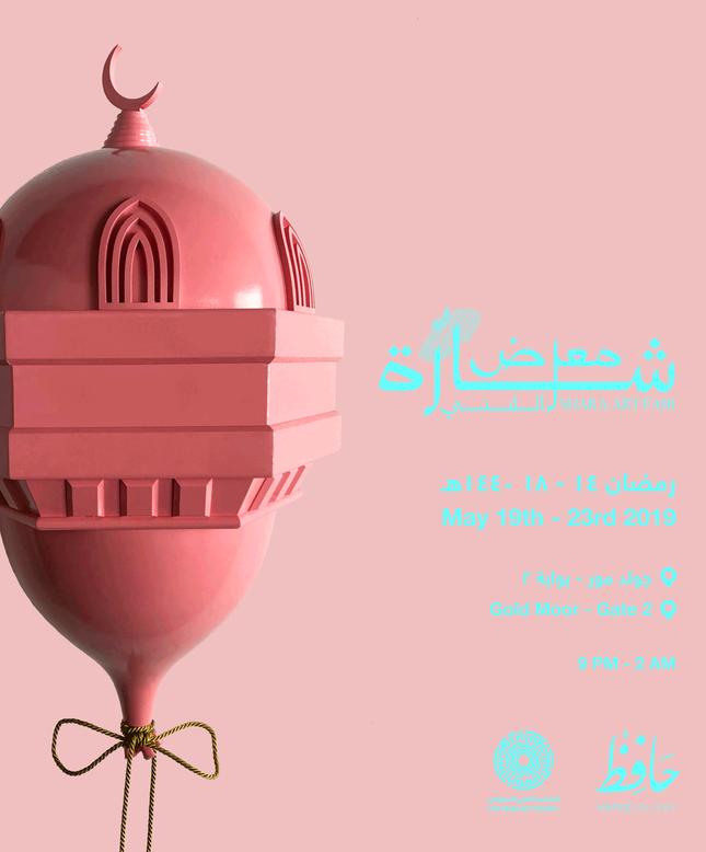 Shara Art Fair