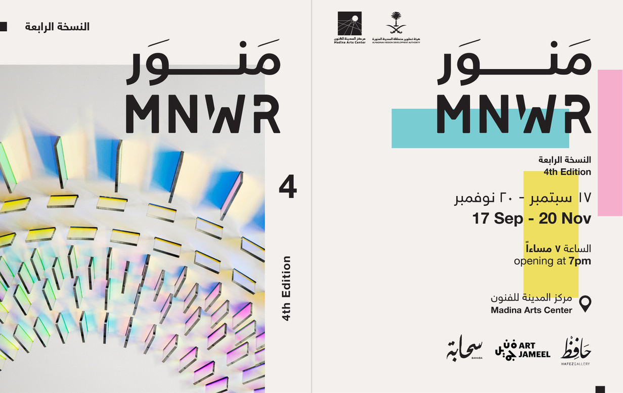 MNWR the 4th Exhibition