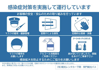 車内案内(コロナ禍対策我社用).jpg