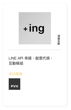 line代理商_演鏡互動.png