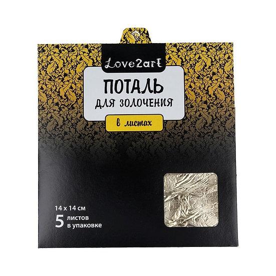 Поталь LOVE2ART  для золочения в листах MLS-14 (золотой)