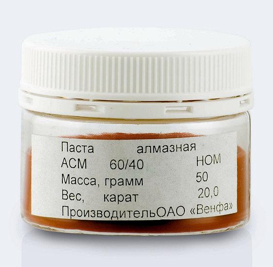 Алмазная паста НОМ АСM 60/40, черновая доводка, 50гр