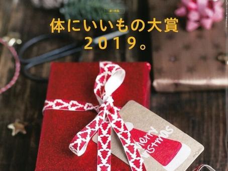 雑誌MOM(モム)12月号にSBCP生ミネラルミスト+が掲載されました。
