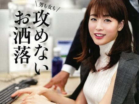 東京カレンダー12月号にSBCP生ミネラルミスト+が掲載されました