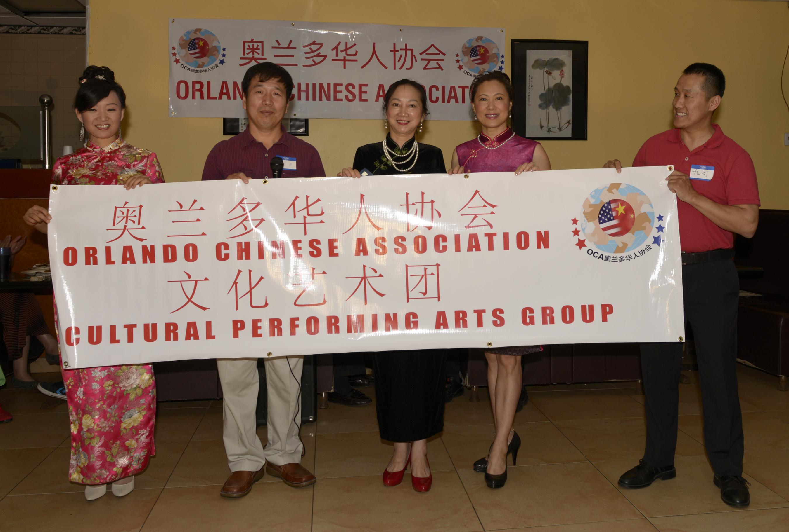 奥兰多华人协会 文化艺术团