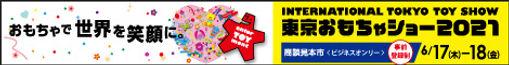 おもちゃショー2021バナー.jpg