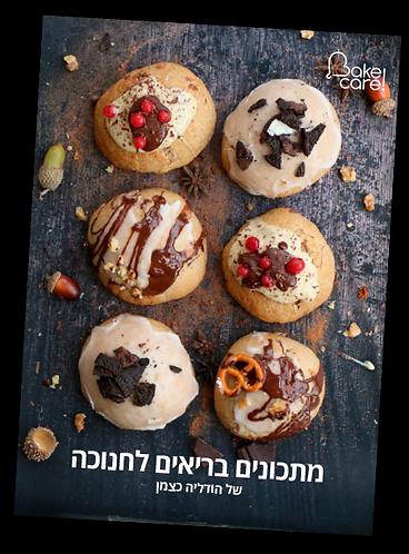 Hanukkah_Cover.png