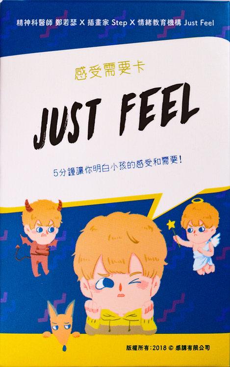 感講 感受需要卡 JUST FEEL Feelings and Needs Cards