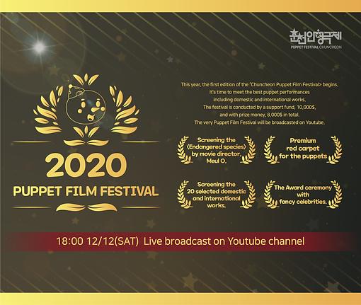 Web banner Puppet Film Festival.png