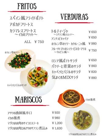 フリット、サラダ、魚介料理