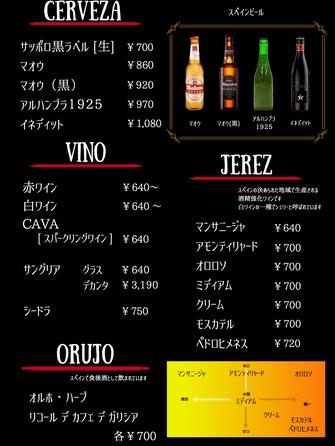 ビール、ワイン、シェリー、オルホ