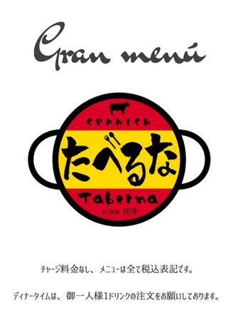 料理メニュー 表紙.png