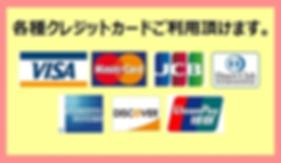 使用クレジットカード.png