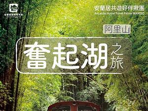 奮起湖之旅 Let's go Fenqihu Aishan