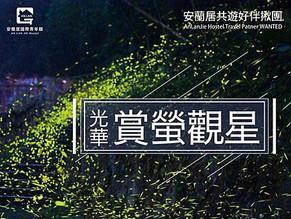 賞螢行程-光華線(4-10月)