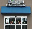 FreshInternationalMarket-0321-300pix.jpg
