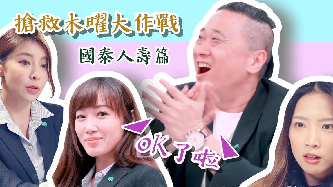 木曜4超玩 vs. 國泰人壽