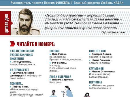 """Вышел в свет """"Литературный Вестник"""" №18"""