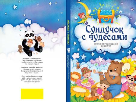 """Презентация сборника для детей """"Сундучок с чудесами"""""""