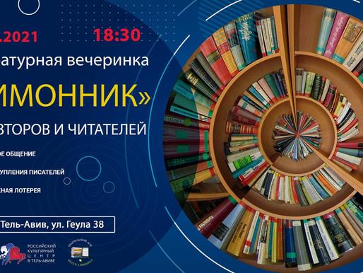 Выступление писателей в Российском культурном центре в Тель-Авиве