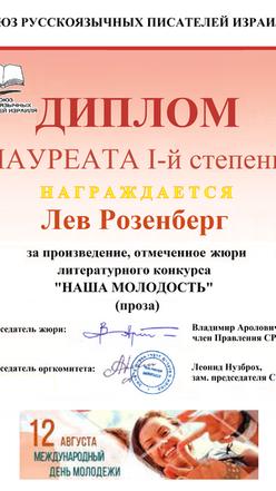 """Итоги конкурса СРПИ """"Наша молодость"""""""