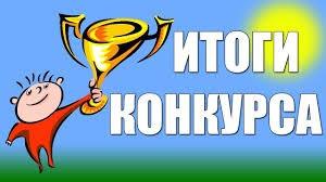 """Дипломы победителей конкурса """"Из дневника воспоминаний"""""""