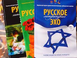 «Русское литературное эхо» приглашает авторов